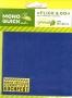 Термоаппликации арт. MQ-BS 02211