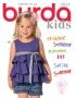 Каталог детский весна-лето 2012